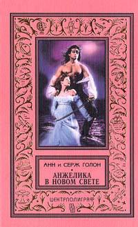 Эротический роман отрывок анжелика