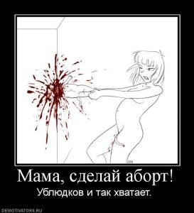 аборт 3