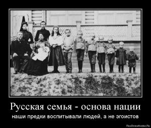 семья 4