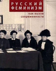 фем русский